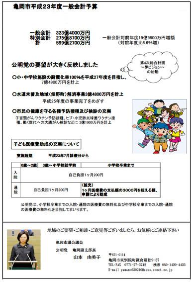 山本ゆみこ通信(2011年5月号)裏面
