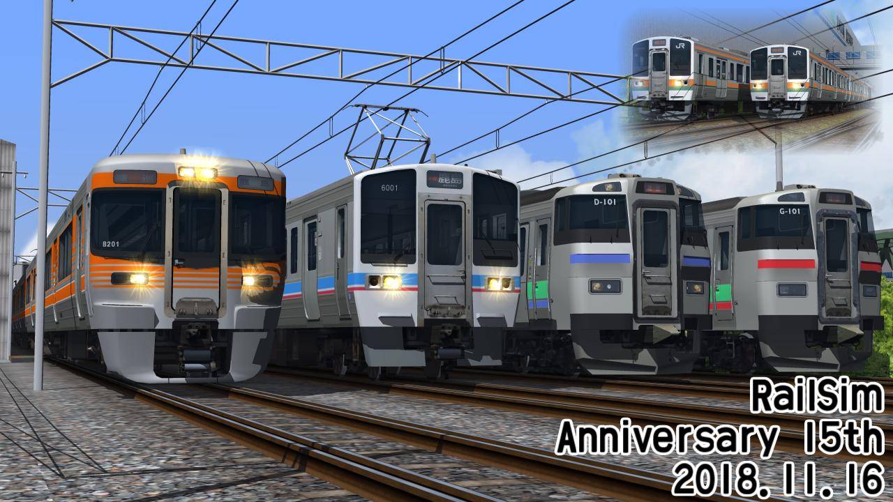 RailSim15周年おめでとうございます。