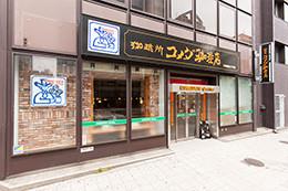 コメダ珈琲店 大阪天神橋筋6丁目店