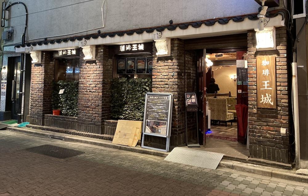 東京喫茶物語 上野 王城