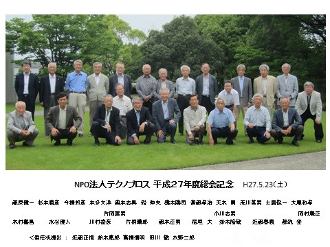 NPO法人テクノプロス会員写真(H27年)