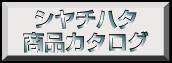 シヤチハタ商品カタログはこちらから