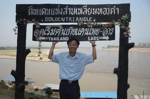 Tam giác vàng-2009. Đang đứng trên đất Thailand, sau lưng bên tay phải là Myanmar và bên trái là Lào
