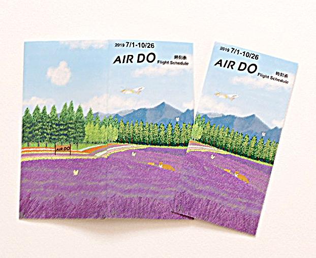 AIR DO2019年時刻表