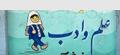 onizou idea nomads - iran - gerhard seizer & klara sibeck