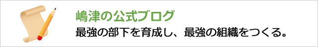 嶋津良智のブログ