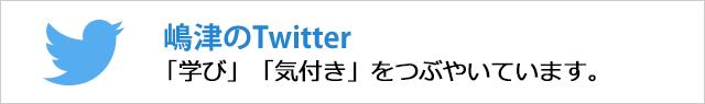 嶋津良智のTwitter