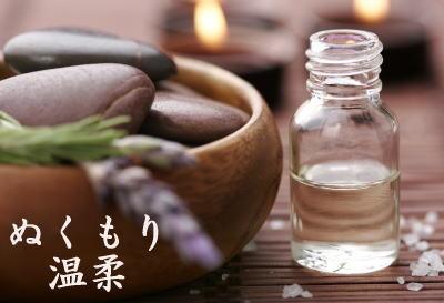 名古屋・新栄・中国マッサージ ぬくもり[温柔]