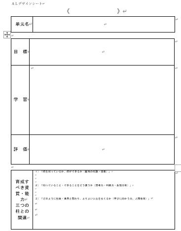 ALデザインシート作り!!