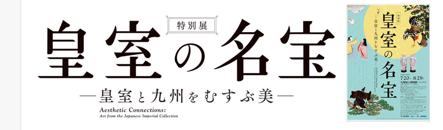 九州国立博物館 令和3年7月20日~8月29日開催の催し物について