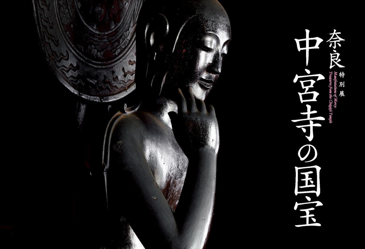 九州国立博物館 令和3年 1/26~3/21開催の催し物について