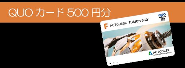 Fusion 360体験会へのご参加でQUOカードをプレゼント!