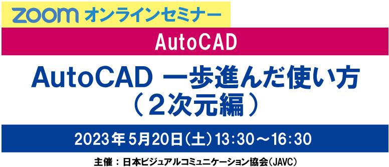 3Dを活用したテクニカルイラストハンズオンセミナー(中級編) 2020年11月21日(土)13:30~16:30 会場:JAVC関西支部 株式会社ニテコ図研 主催:日本ビジュアルコミュニケーション協会