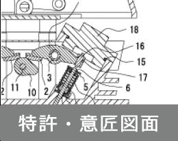 特許・意匠図面