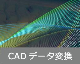 CADデータ変換