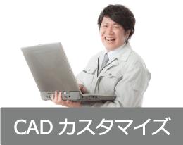 CADカスタマイズ