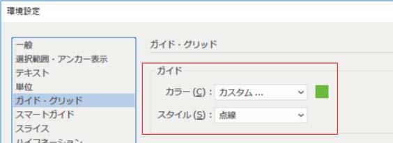 Illustorator 環境設定 ガイド・グリッド
