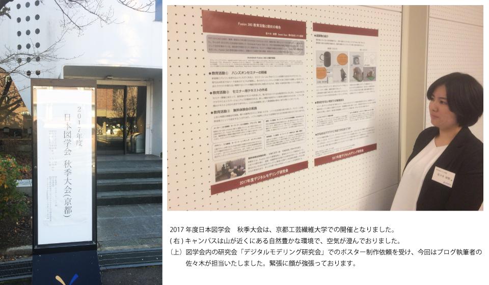 2017年度図学会秋季大会にて、弊社佐々木がポスター発表をいたしました。京都工芸繊維大学での開催でした。