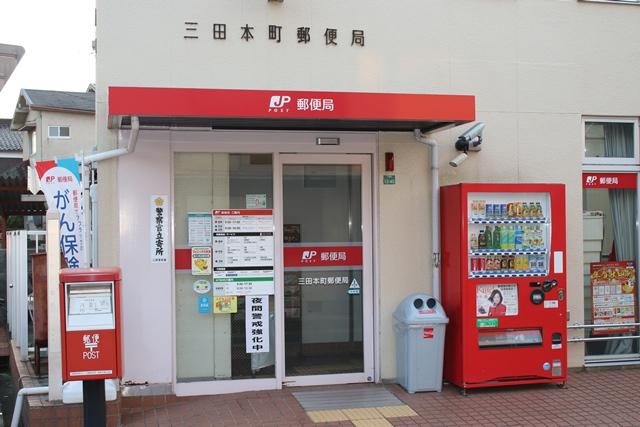 「三田本町郵便局」です。みなさまのご利用をお待ちいたしております。