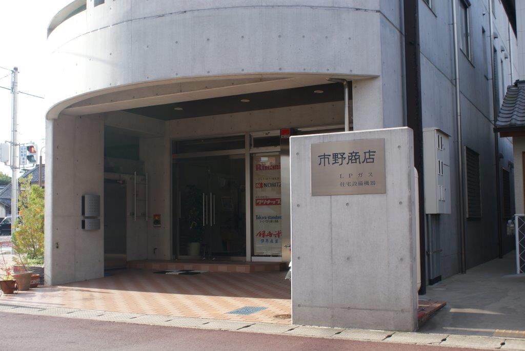 「市野商店」