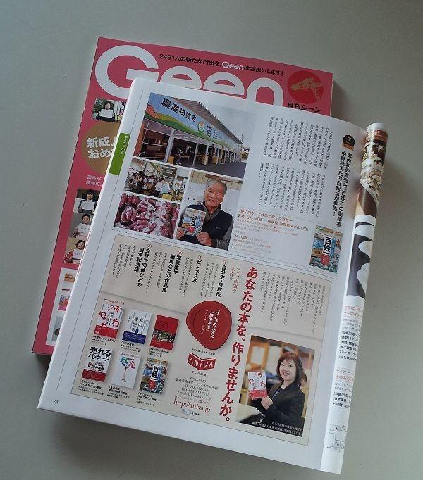 本日発売のGeen2月号に記事掲載しています。
