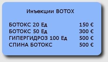 ботокс на Майорке цена