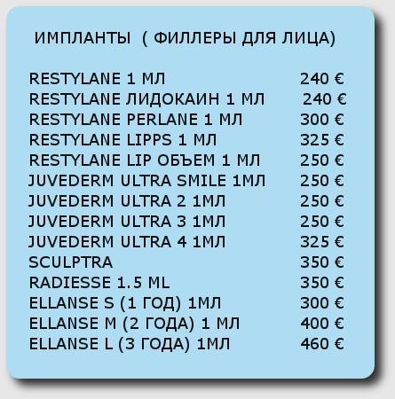 импланты филлеры для лица на Майорке