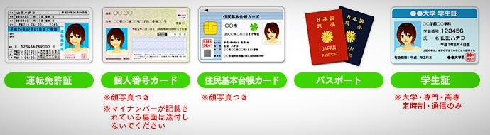 FANZAライブチャットで登録可能な身分証明証