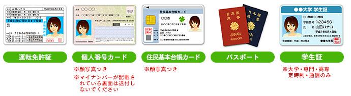 DMMライブチャットで登録可能な身分証明証