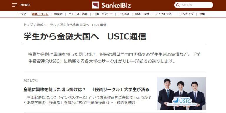 【メディア連携】SankeiBiz(産経新聞グループ)×学生投資連合USIC 連載企画開始について