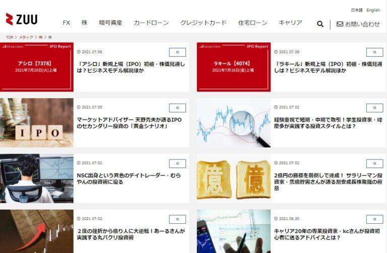 【メディア連携】NET MONEY(ZUU)×学生投資連合USIC 記事(全3回)について