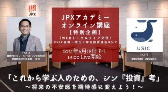 【開催報告】JPXアカデミー・NVIC奥野一成氏×学生投資連合USICが開催されました