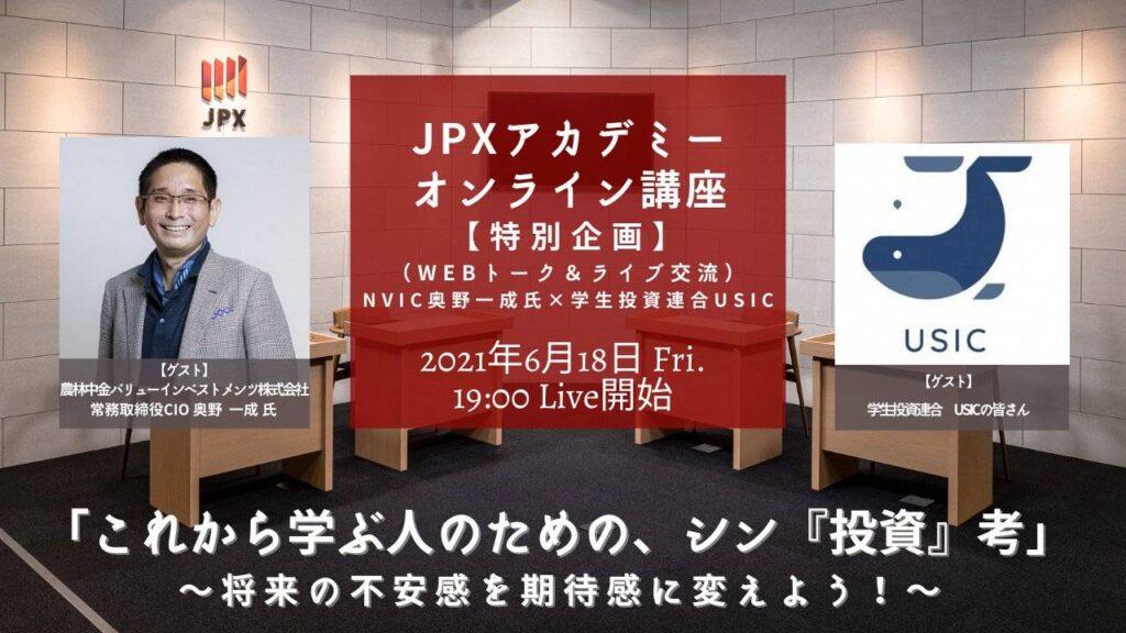 【イベントのご案内】JPXアカデミーオンライン講座 NVIC奥野一成氏×学生投資連合USIC