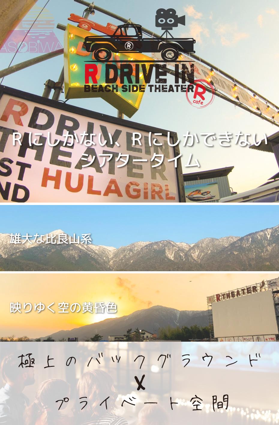 滋賀 琵琶湖畔にあるハワイアン・カフェ「R cafe」でドライブインシアター開催!