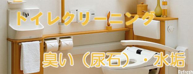 トイレクリーニングして、尿石の臭い、水垢を除去。