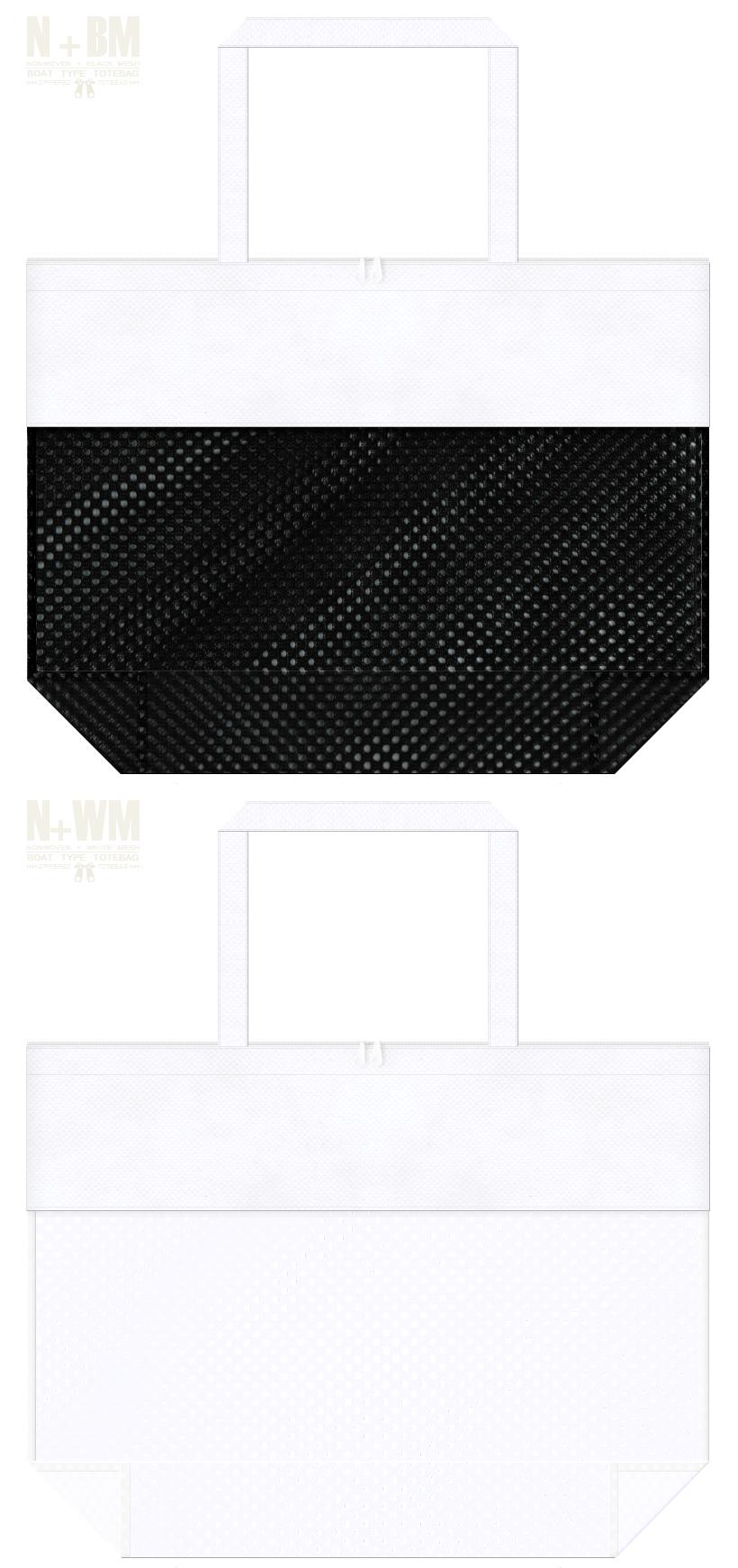 台形型メッシュバッグのカラーシミュレーション:黒色・白色メッシュと白色不織布の組み合わせ