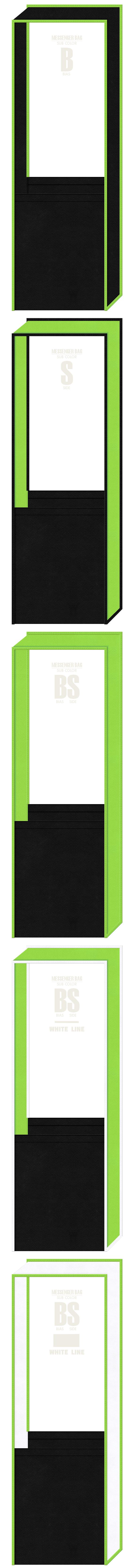 不織布メッセンジャーバッグのカラーシミュレーション(黒色・黄緑色・白色):スポーツのイメージにお奨めです。