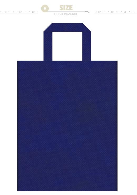 明るい紺色の不織布バッグにお奨めのイメージ:天体・星空・マリン・ダイビング・デニム・セキュリティ・学校・学園・学習塾