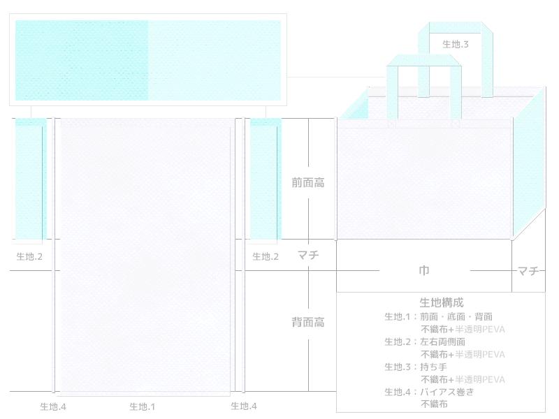 オープンキャンパスのバッグにお奨めの不織布バッグデザイン(パステルカラー・医学部・歯学部・薬学部・介護・福祉・水産・船舶):白色と水色の不織布に半透明フィルムを加えたカラーシミュレーション