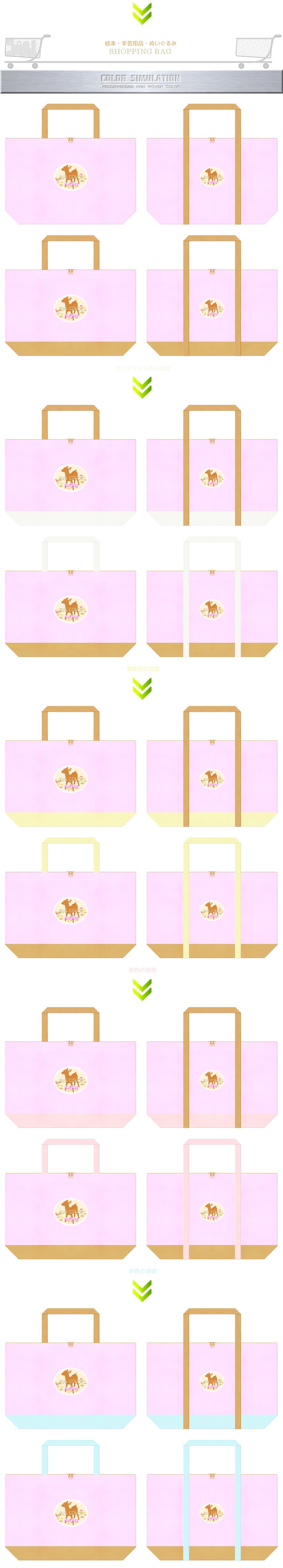 パステルピンク色と薄黄土色をメインに使用した、ガーリーデザインの不織布ショッピングバッグのカラーシミュレーション:絵本・手芸用品・ぬいぐるみのショッピングバッグ