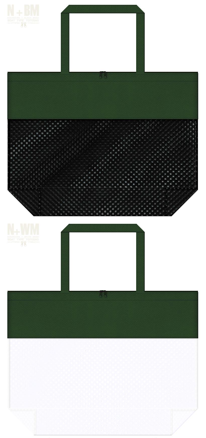 台形型メッシュバッグのカラーシミュレーション:黒色・白色メッシュと濃緑色不織布の組み合わせ