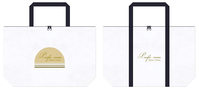 不織布バッグのデザイン:マリンルックにお奨めの白色と濃紺色のコーデ
