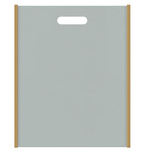 不織布バッグ小判抜き メインカラーグレー色とサブカラー金色系黄土色