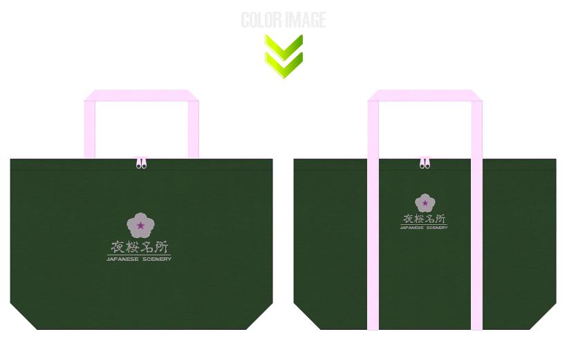 濃緑色・深緑色と明るいピンク色の不織布バッグデザイン:夜桜・和柄のエコバッグ