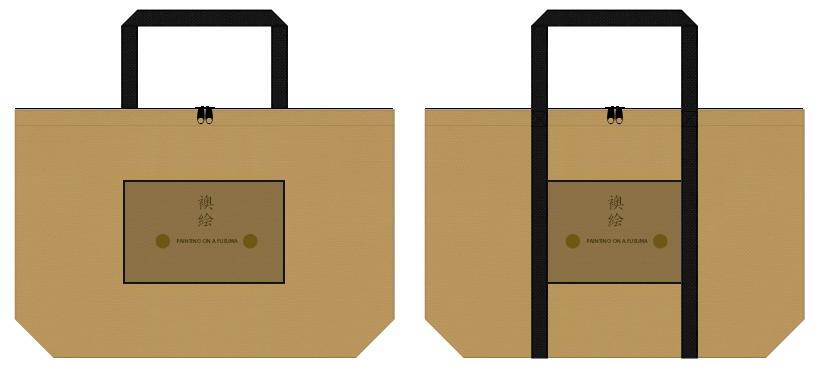 金色系黄土色と黒色の不織布ショッピングバッグのコーデ:襖絵・額縁風の配色です。