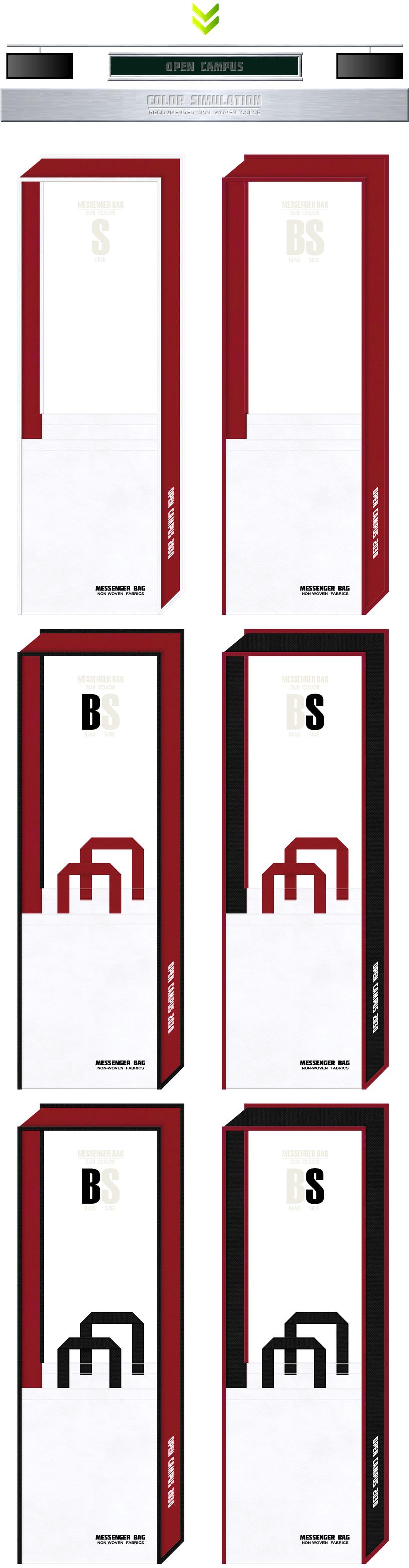 白色とエンジ色をメインに使用した、不織布メッセンジャーバッグのカラーシミュレーション(学校・学園):オープンキャンパスのバッグ