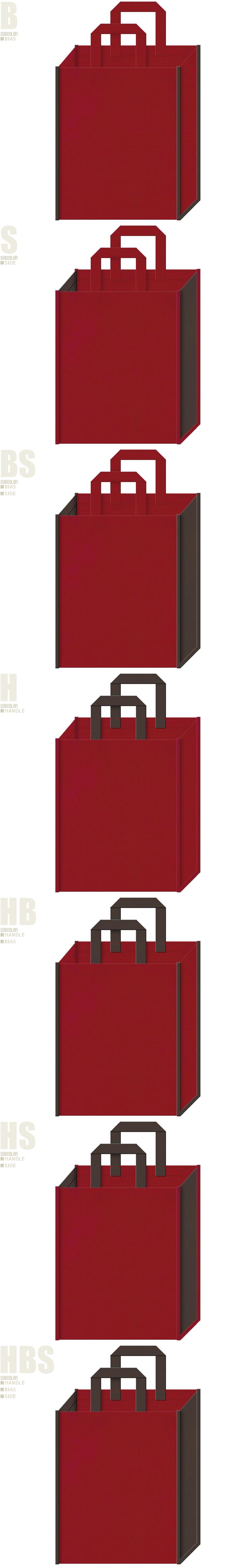 エンジ色とこげ茶色、7パターンの不織布トートバッグ配色デザイン例。和楽器の演奏会・クラッシックコンサート・舞踏会にお奨めです。