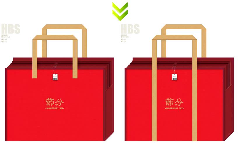 赤色・臙脂色・薄黄土色の不織布を使用した不織布バッグのデザイン:節分セットのショッピングバッグ