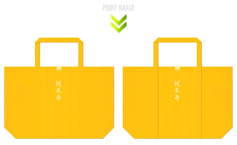 黄色の不織布ショッピングバッグのコーデ:米寿のお祝い