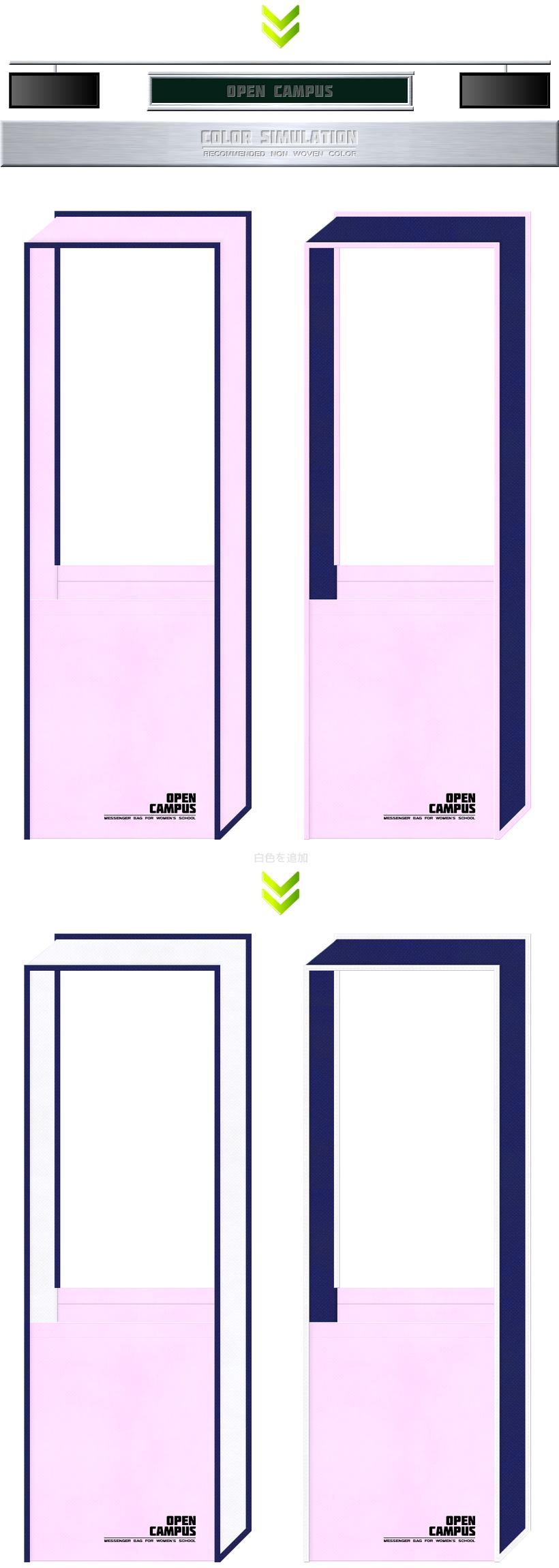パステルピンク色と明るい紺色の不織布メッセンジャーバッグデザイン:女子学校・オープンキャンパスのバッグ